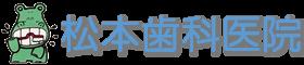 松本歯科医院|089-976-8011|愛媛県松山市鷹子町にある歯科医院