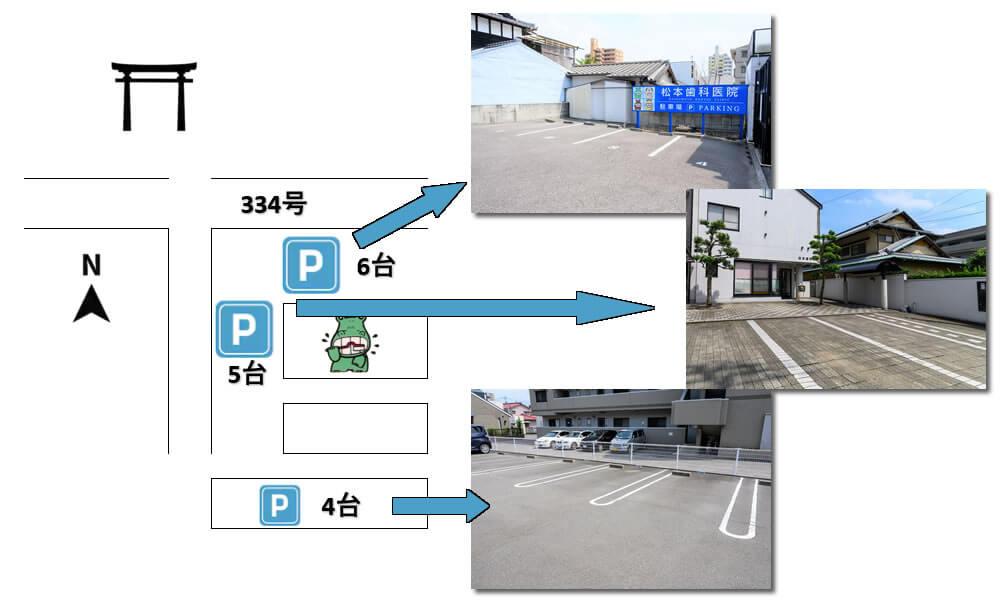 愛媛県松山市鷹子町 松本歯科医院|駐車場について